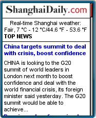 Shanghai Daily Mobile Homepage