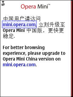 Opera Mini Welcome Screen in China