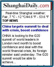 Shanghai Daily Mobile Homepage